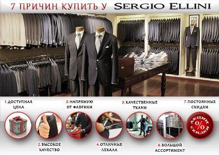 2181660df Интернет-магазин мужской одежды Sergio Ellini – брендовая мужская одежда,  официальная мужская одежда, это ресурс, в котором мы воплотили идею  упростить ...