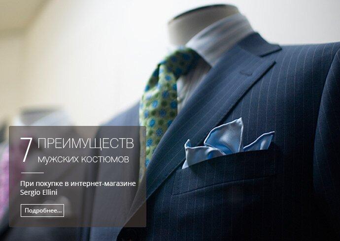 """Sergio Ellini"" - Интернет-Бутик мужской одежды от производителя 543bf52bac5d9"