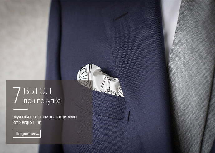 "Sergio Ellini"" - Интернет-Бутик мужской одежды от производителя f790603798bf1"